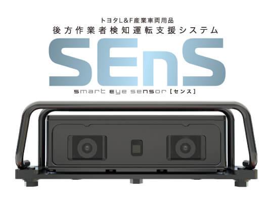 後方作業者検知運転支援システム SEnS(センス)